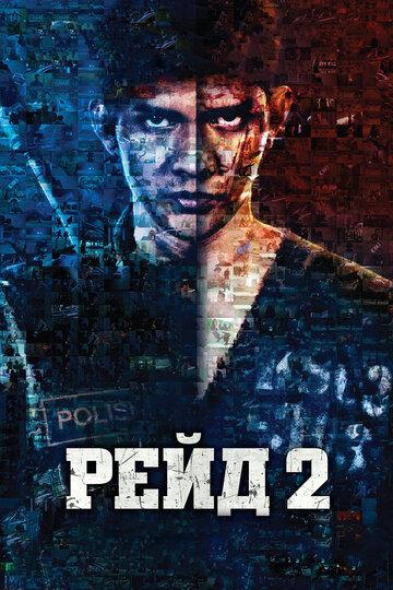 Основной постер фильма Рейд 2
