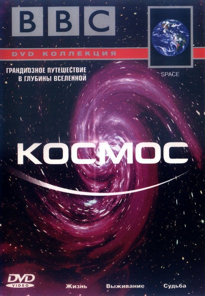 BBC: Космос. Судьба / BBC: Space. Destiny (2001) DVDRip - Generalfilm