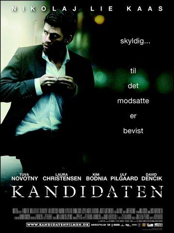 Кандидат (2008) — отзывы и рейтинг фильма