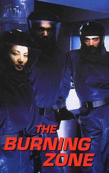Горящая зона (1996) полный фильм онлайн