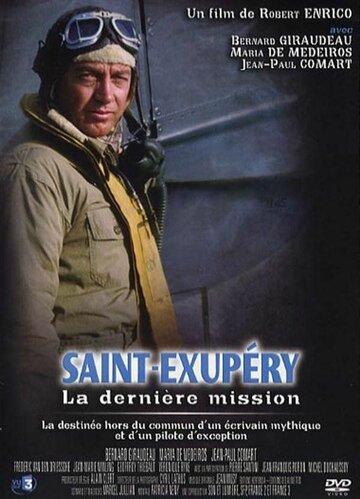 Сент-Экзюпери: Последняя миссия (ТВ)