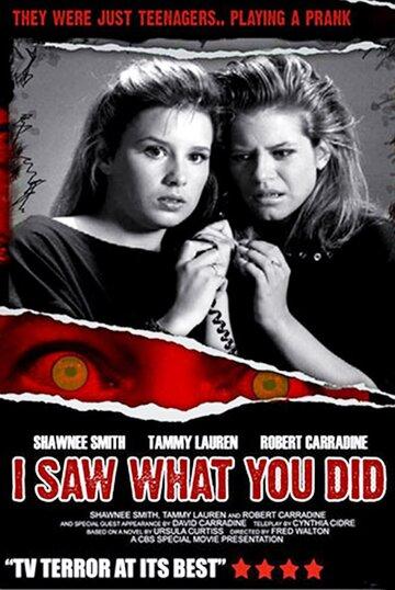 Я видел, что ты сделал (1988)