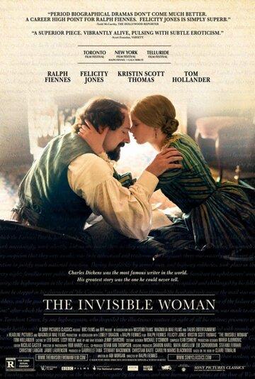 Фильм Невидимая женщина