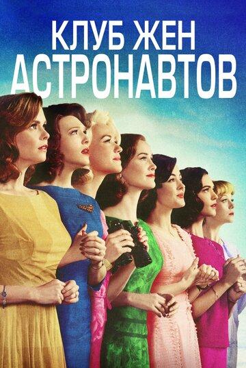 Клуб жён астронавтов (1 сезон)