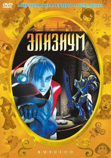 Элизиум 2002