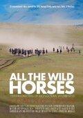 Дикие лошади / All the Wild Horses. 2017г.