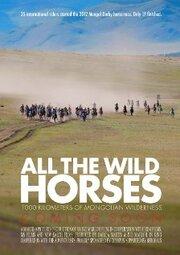 All the Wild Horses (2017) смотреть онлайн фильм в хорошем качестве 1080p
