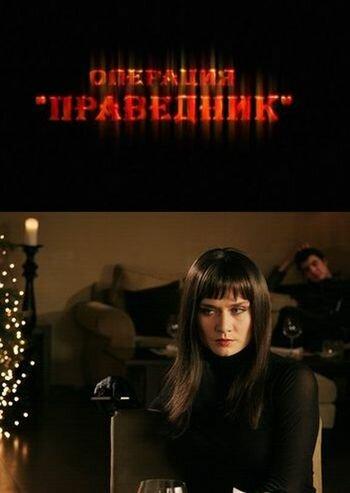 Фильм Операция «Праведник»