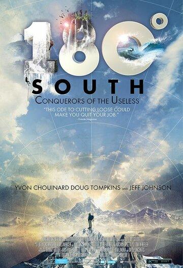 180° на юг (2010) полный фильм