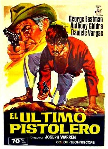 Последний убийца (1967)
