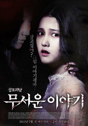 Истории ужасов (Mooseowon iyagi)