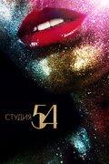 Студия 54 (Studio 54)