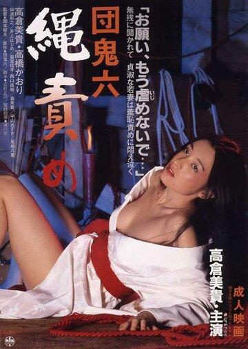 Пытка веревками (1984)