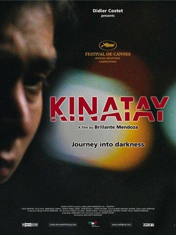 ����� (Kinatay)