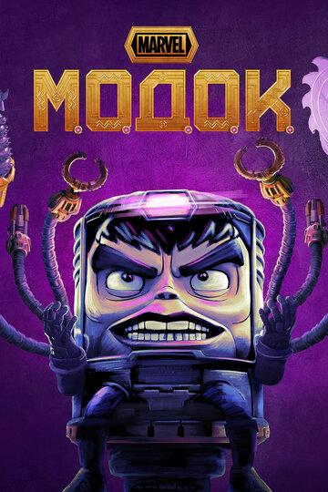 МОДОК / M.O.D.O.K. / 2021