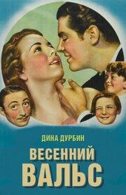 Весенний вальс (1940)