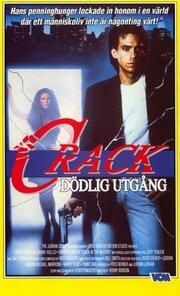 Белая горячка (1989)
