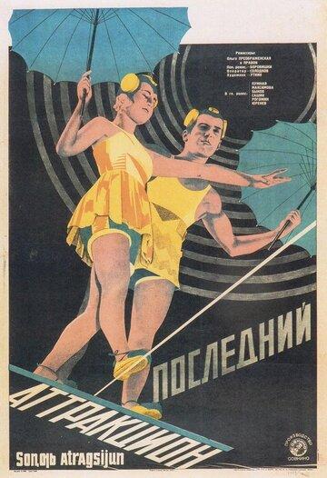 Последний аттракцион (1929) полный фильм