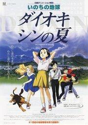 Inochi no chikyuu: Daiokishin no natsu (2001)