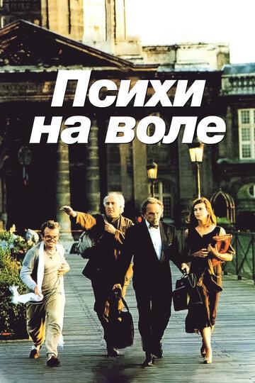 Психи на воле (1993)