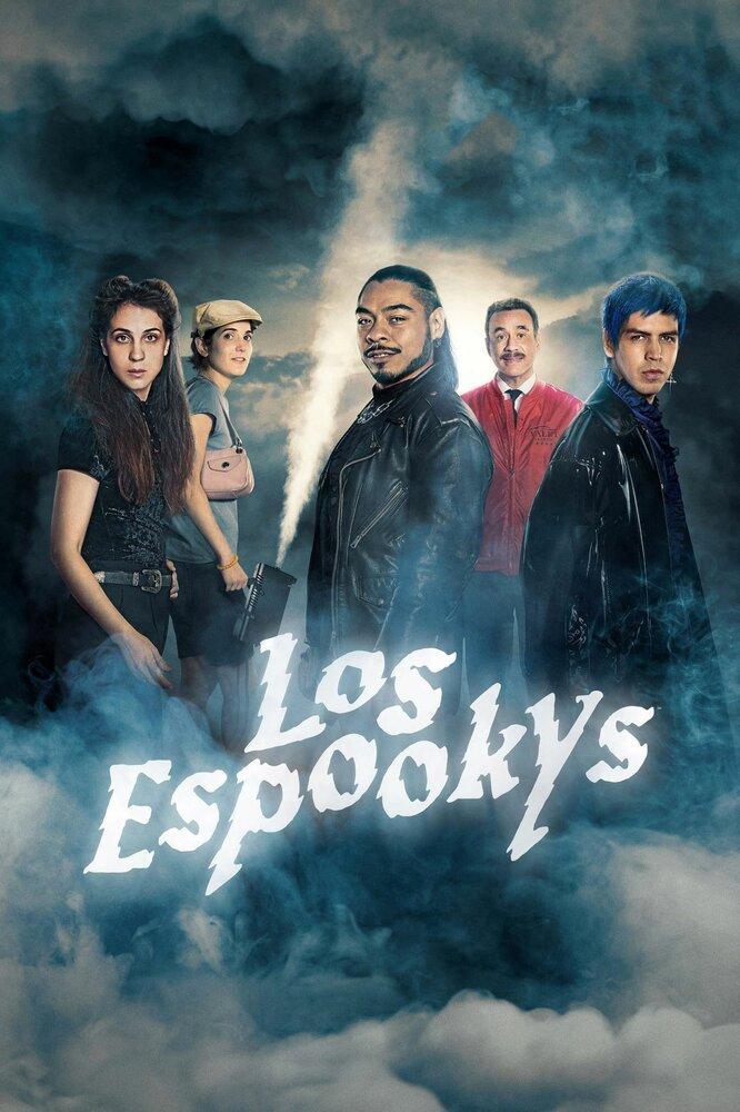 Лос страшилкас (2019)