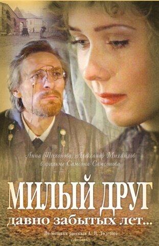 Милый друг давно забытых лет (1996)