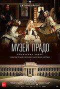 Музей Прадо: Коллекция чудес (The Prado Museum. A Collection of Wonders)