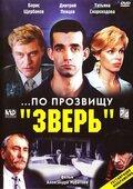 ...По прозвищу «Зверь» (1990)