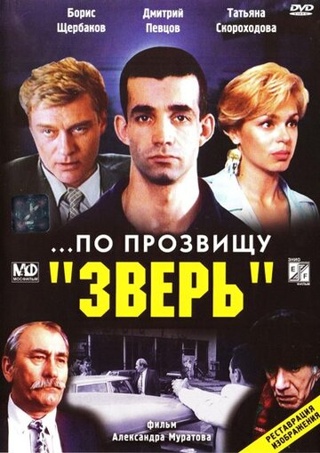 ...По прозвищу «Зверь» 1990