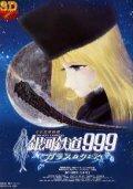 Галактический экспресс 999: Стеклянная Клэйр
