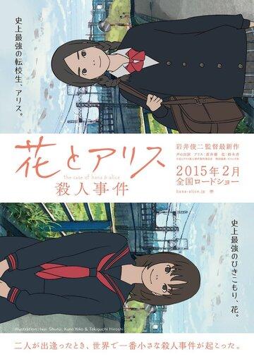 Хана и Алиса: Дело об убийстве (2015)