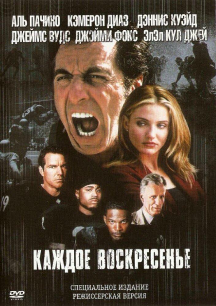 Поклонник, 1999, фильм – смотреть онлайн.