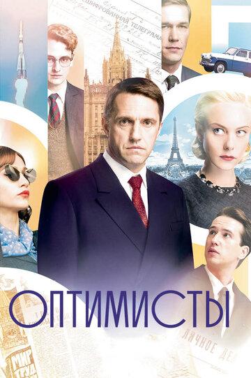 Оптимисты полный фильм смотреть онлайн