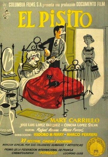 Квартирка (1958)
