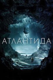 Кино Атлантида (2017) смотреть онлайн