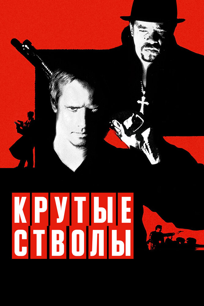 Крутые стволы / Mean Guns (1997) DVDRip