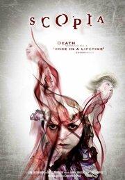Смотреть Эффект Скопии (2014) в HD качестве 720p