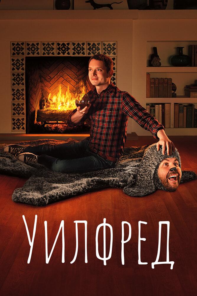 Уилфред 1-4 сезон 1-10 серия Кубик в Кубе | Wilfred