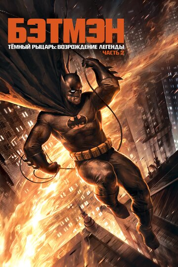 ������ ������: ����������� �������. ����� 2 (Batman: The Dark Knight Returns, Part 2)