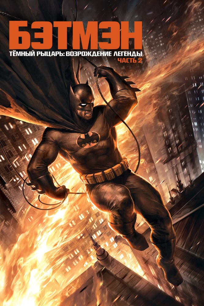 Темный Рыцарь: Возрождение Легенды. Часть 2 / Batman: The Dark Knight Returns, Part 2 (2013) BDRemux 1080p I Лицензия