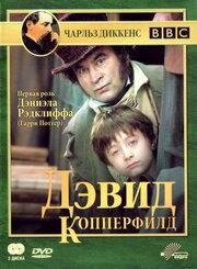 Дэвид Копперфилд (1999)