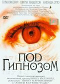 Фильм Под гипнозом