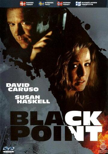 Черная точка (2002)