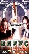 Вирус (1997)