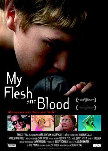 Моя плоть и кровь (2003)