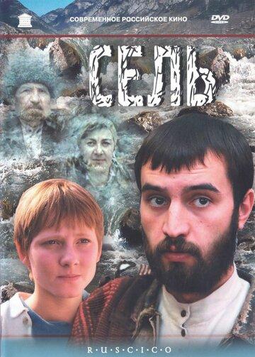 Сель (2003) полный фильм онлайн