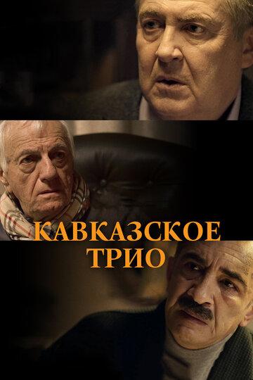 Кавказское трио 2015