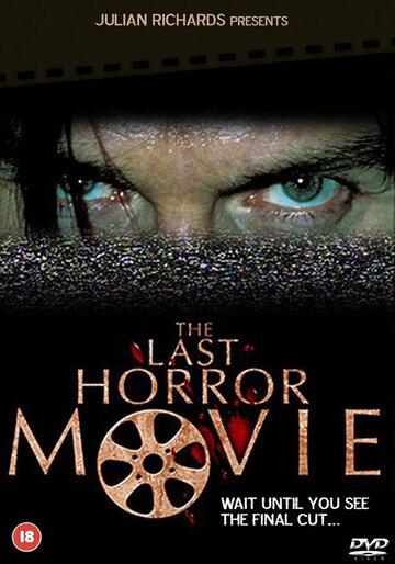 Последний фильм ужасов (The Last Horror Movie)