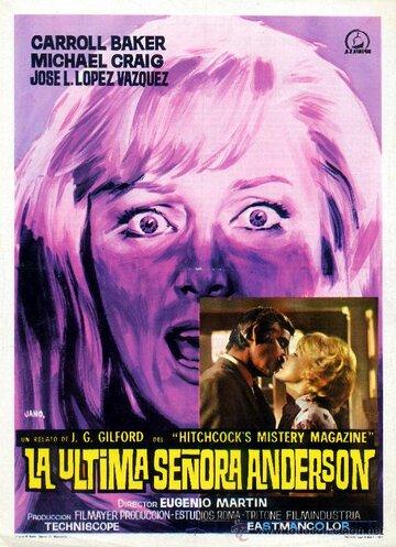 Последняя миссис Андерсон (1971)