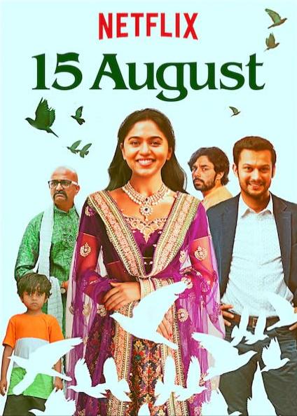Фильмы 15 августа смотреть онлайн